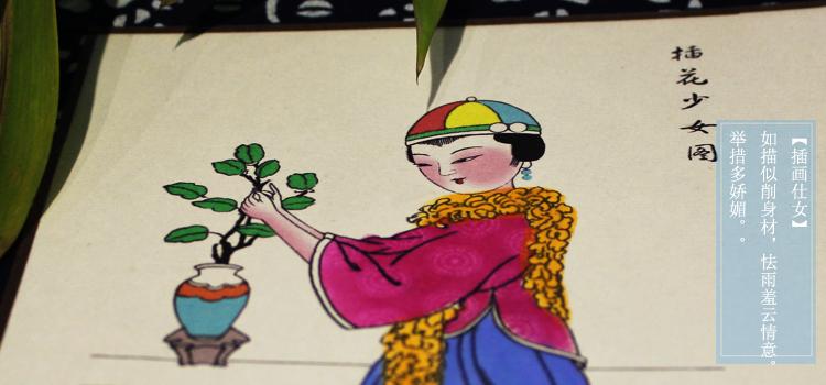 四汇斋绵竹手绘仕女图木板年画