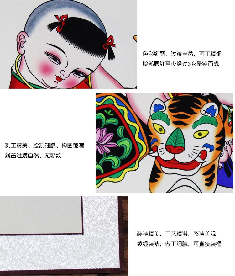 四汇斋手绘童子画胖娃娃木版绵竹年画