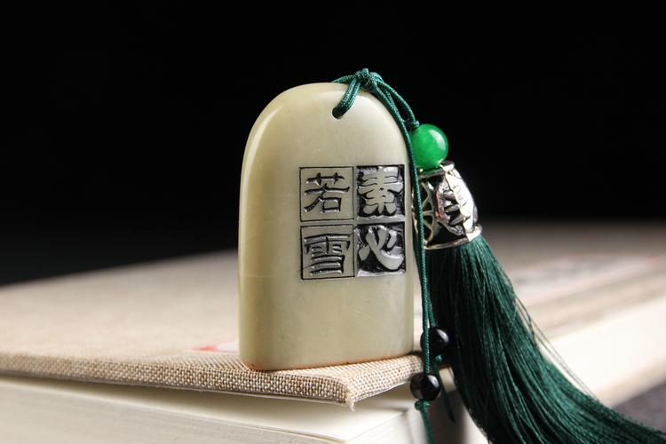 中国风小巧素心若雪青田石印章