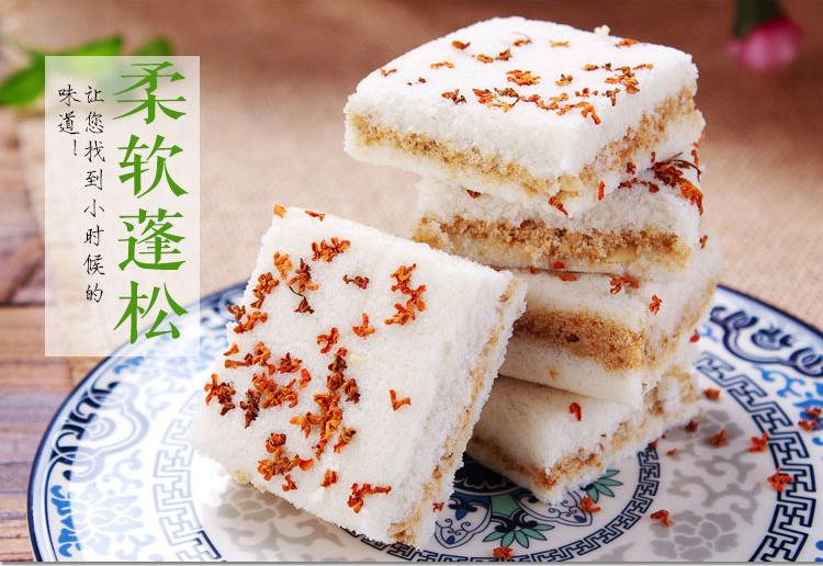 传统零食小吃桂花糕