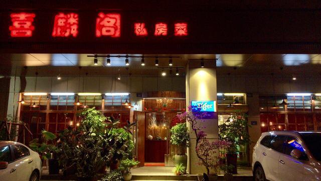 喜麟阁,厦门的餐饮江湖·风卷云残大浪淘沙