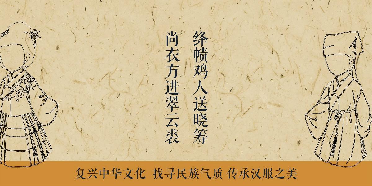 中国风汉服元素海报横幅设计