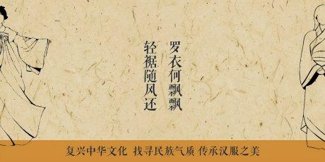 中国风汉服元素海报横幅
