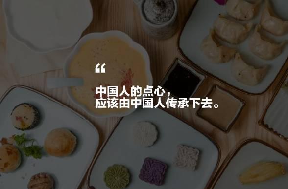 """蒲石小点,中式点心""""舌尖上的中国味道""""!"""