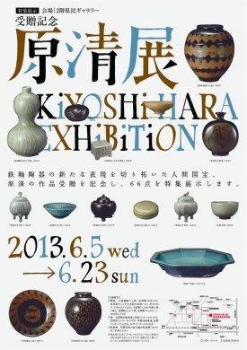 创意海报设计:日本创意展览海