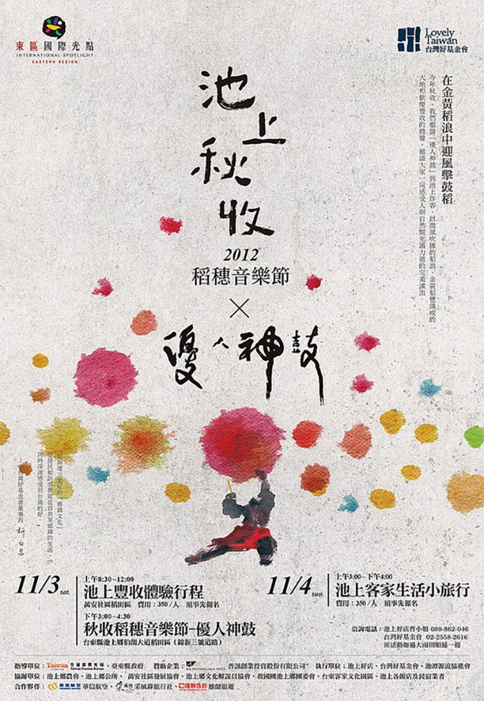 创意海报设计:日本创意展览海报是怎么设计?