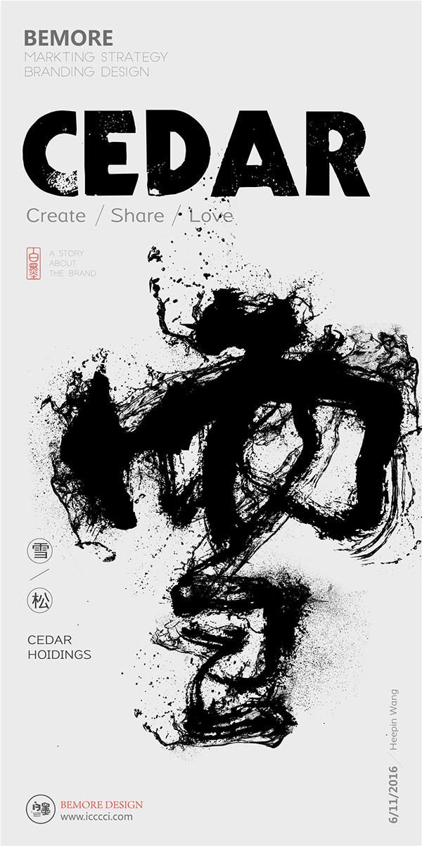 充满视觉冲击的中国文化汉字书法海报设计