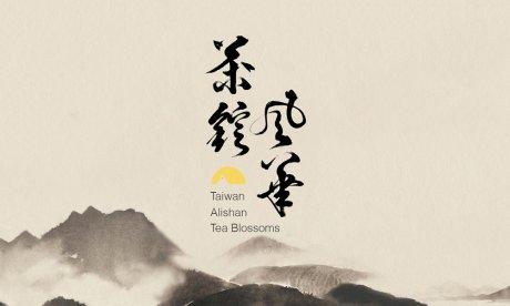 汉字书法logo图片,创意精