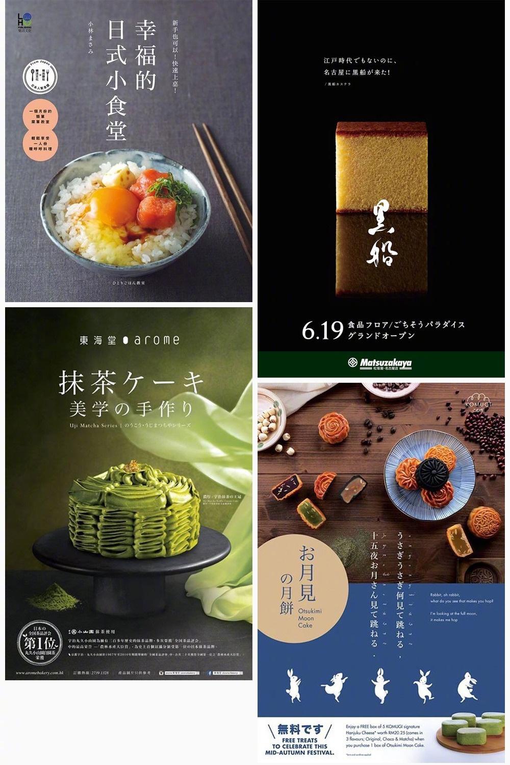 食欲大开美食广告海报,充满欲望的广告设计