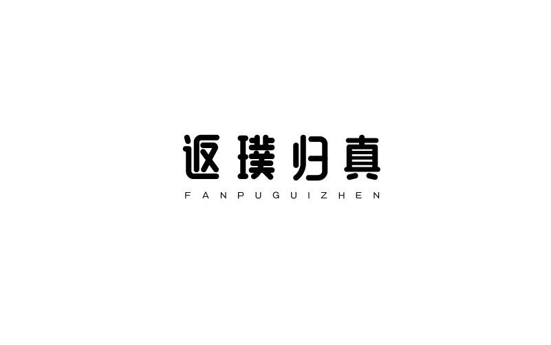 12款黑白字体设计,简约艺术字体设计