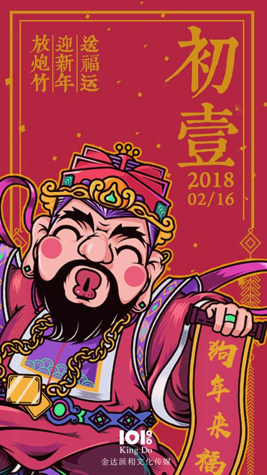 吉祥福气新年海报设计,狗年旺旺卡通海报设计