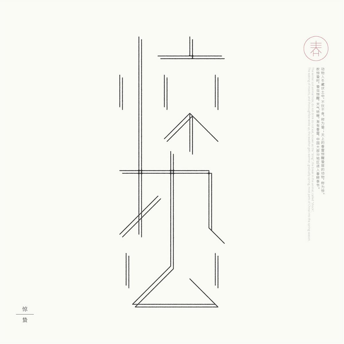 24节气字体设计,简约黑白艺术字体设计