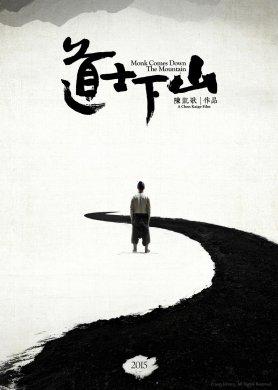 中国风电影海报,水墨书