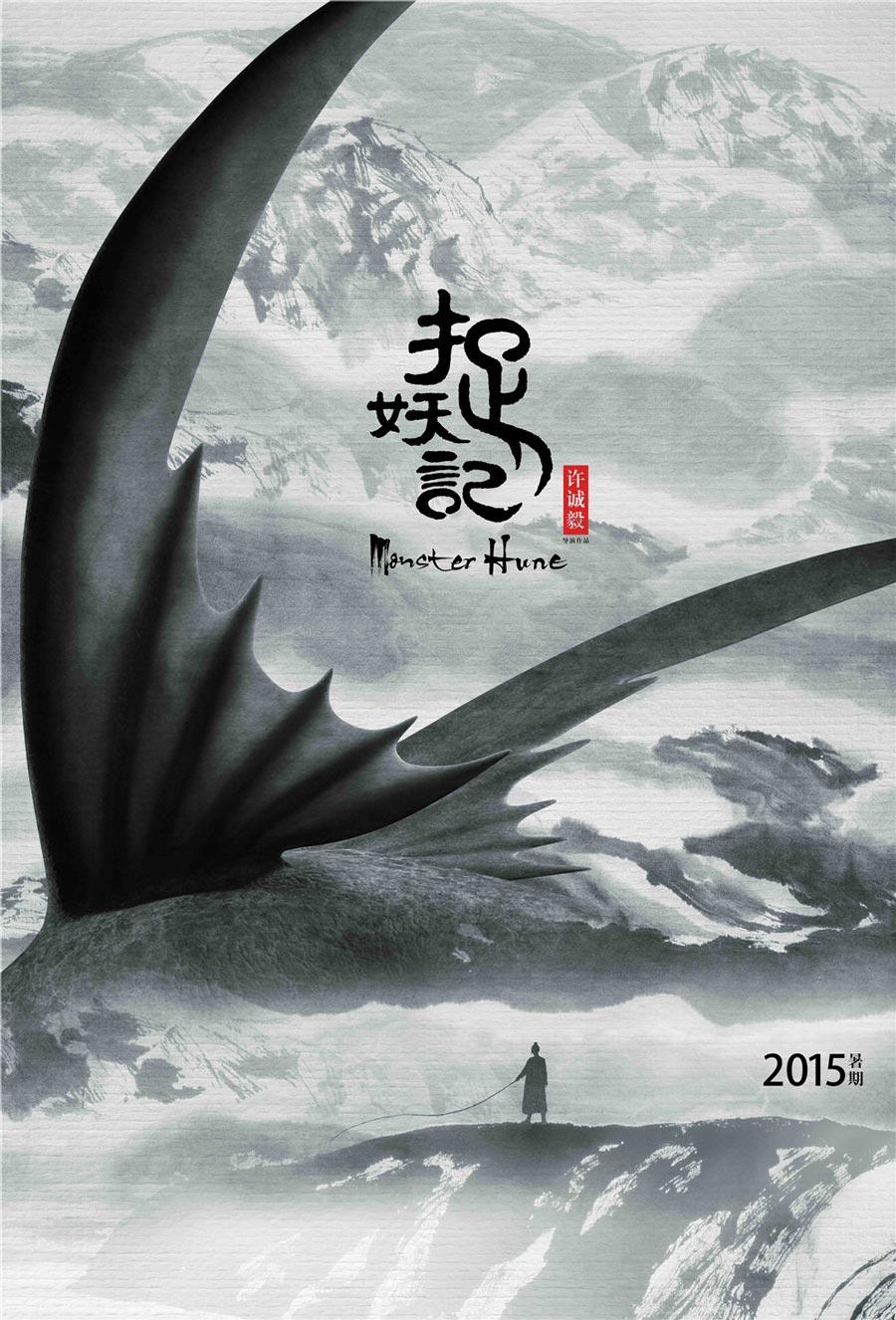 中国风电影海报,水墨书法海报设计