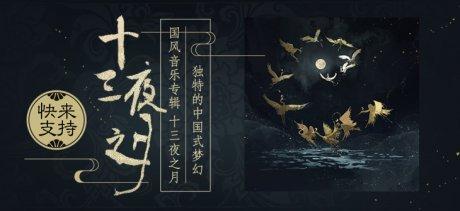 音乐宣传海报,中国风歌