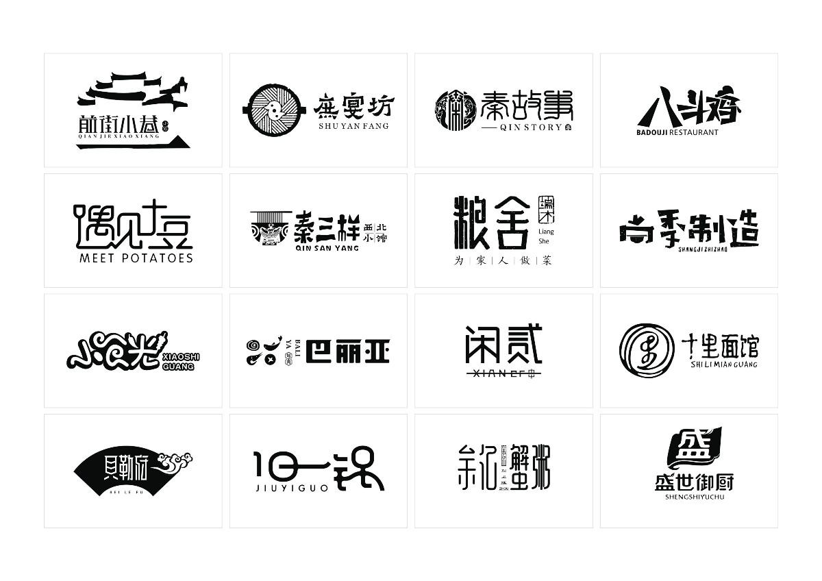 8款时尚中国元素品牌logo,古典韵味餐饮logo设计