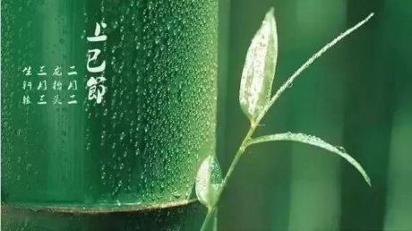 三月三中国传统文化,上巳节重