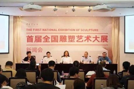 首届全国雕塑艺术大展,