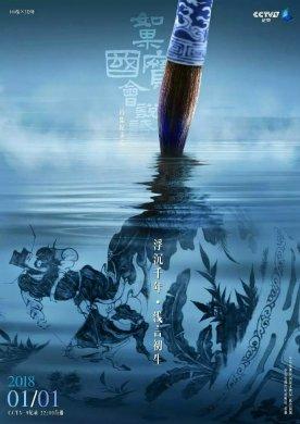 四款中国风海报设计:沉