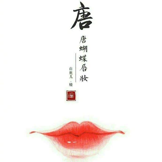 如何描绘女子的香艳的唇?惊艳的古代女子唇妆