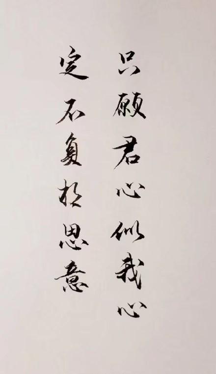 超唯美的书法欣赏,七夕意境书法壁纸图集