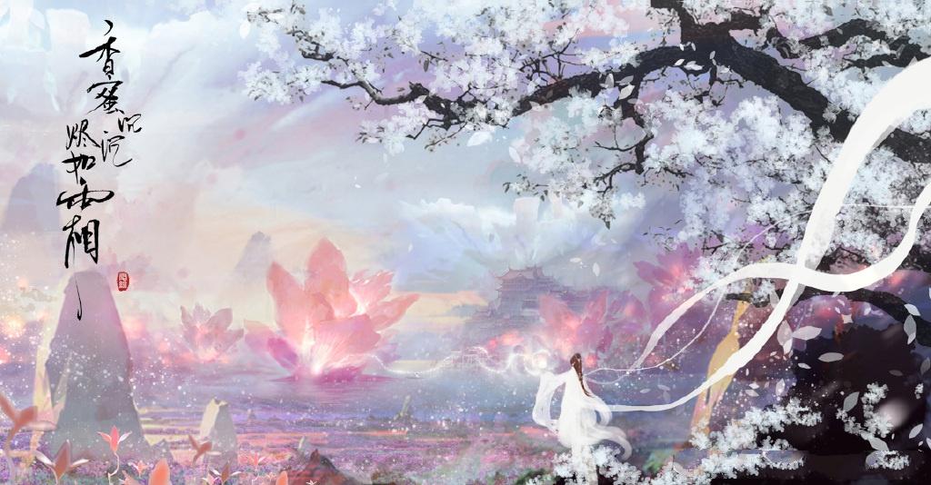 《香蜜沉沉烬如霜》高清壁纸图,美的如仙境