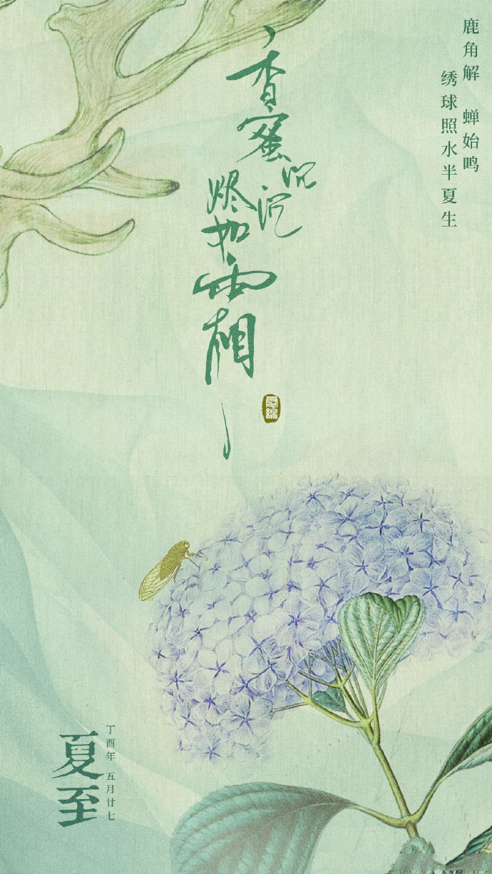 超美《香蜜沉沉烬如霜》节气壁纸图集(38张)