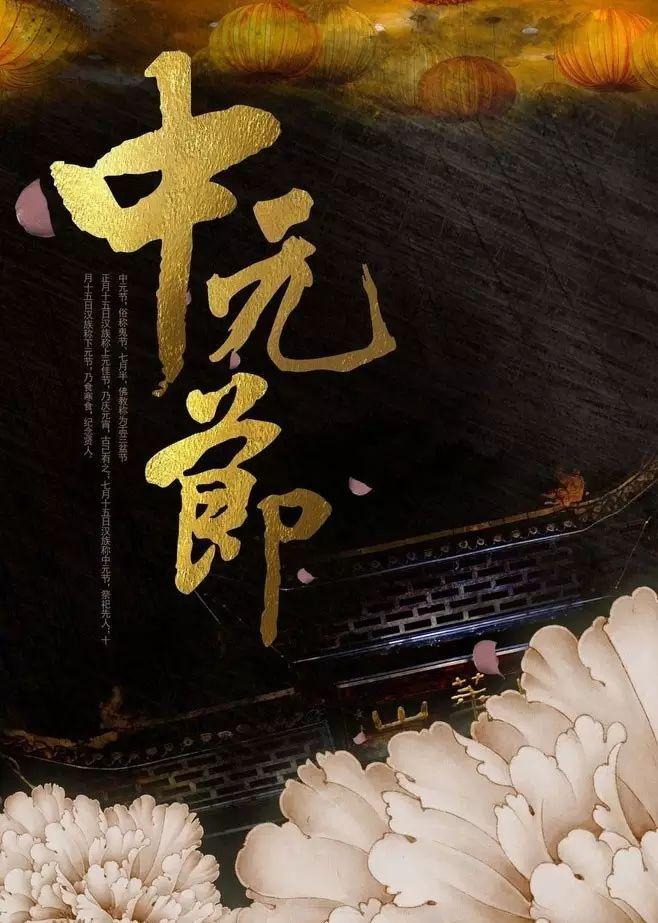 中元节:敬畏自然,敬畏生命,祭祖感恩