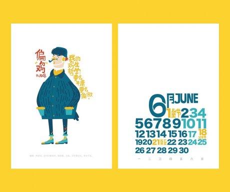2017有鸡人生-原创插图设计日历