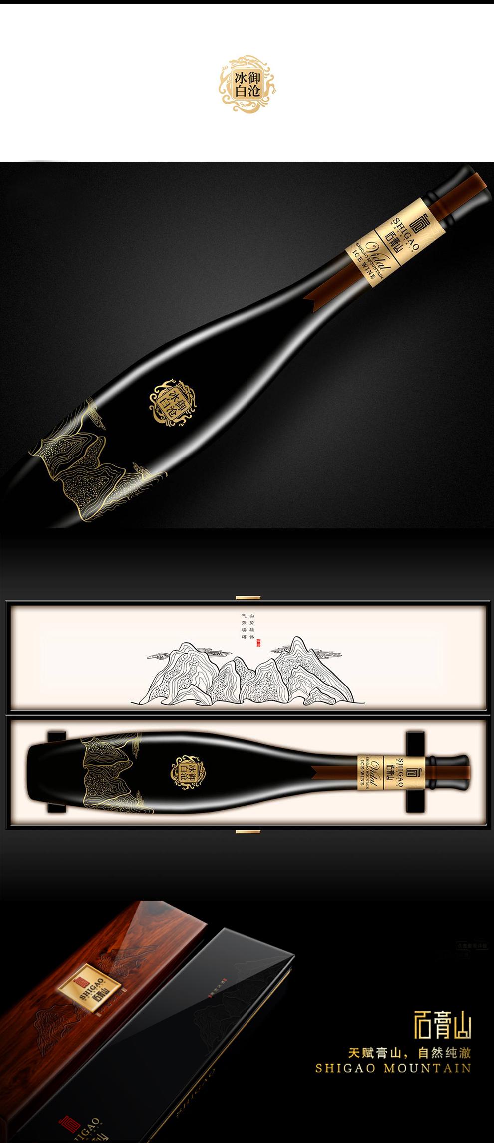 古一设计 山西中加石膏山冰酒品牌全案包装