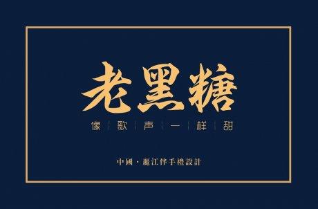 世界的丽江·文创伴手礼黑糖包