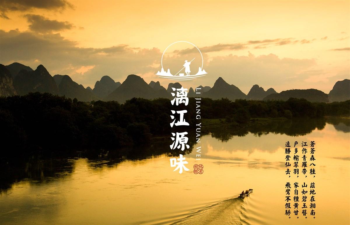 相宜本草_【桂林人的伴手礼】漓江源味- 中国风