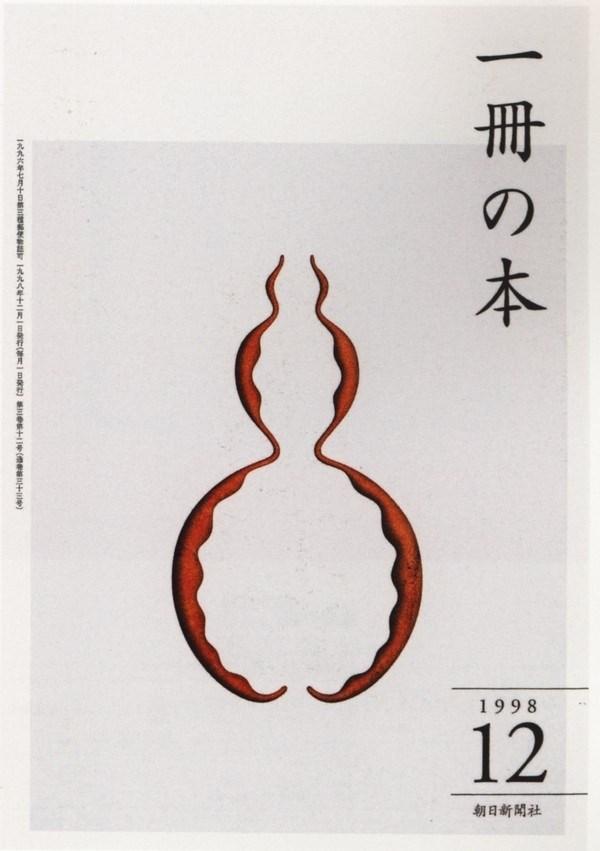 文化类书籍封面设计_原研哉《一册书》封面设计—简单纯粹之美- 中国风