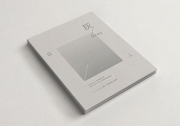 古代小说_简约的《灰》日本书籍设计- 中国风