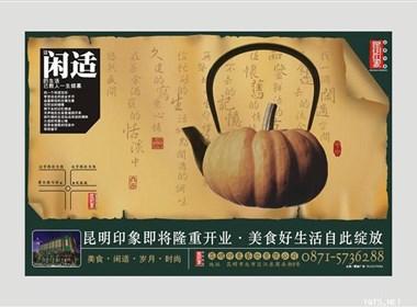 昆明印象餐饮广告设计欣赏