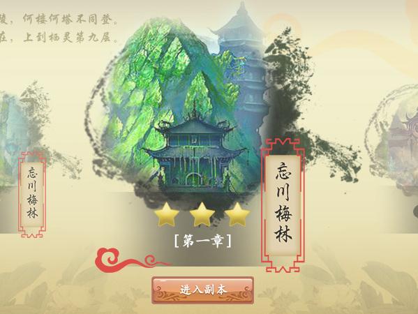 中国风界面练习