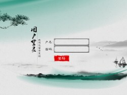 尝试一下中国风登陆界面设计