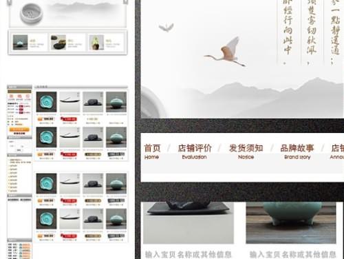 淘宝网店版面设计网页网站中国