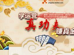 淘宝软件专题-中国风