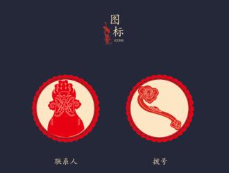中国风剪纸图标