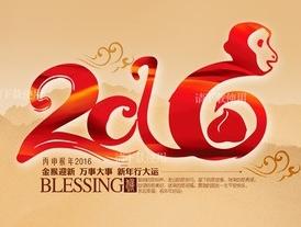 2016猴年中国风水墨新年春节贺卡
