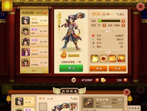 个人中国风游戏UI界面练习