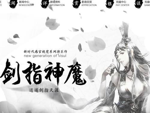 中国风游戏网页