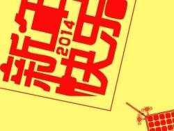 2014新年简约中国风