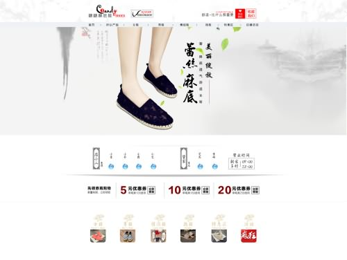 中国风麻底鞋女鞋