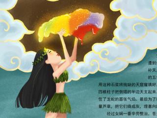 中国风 绘本 共工怒触不周山