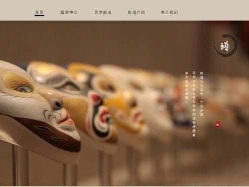 中国风脸谱网页设计