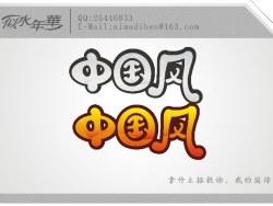 中国风字体