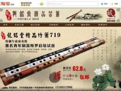 网页设计中国风古朴典雅笛子首