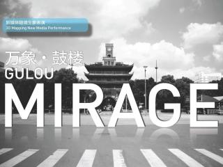宁波鼓楼建筑投影 3D灯光秀 网游